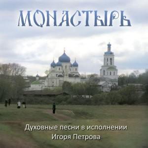 Монастырь Игорь Петров