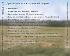 Альбом Монастырь Игорь Петров