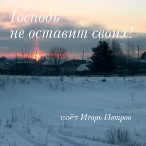 Господь не оставит своих Игорь Петров
