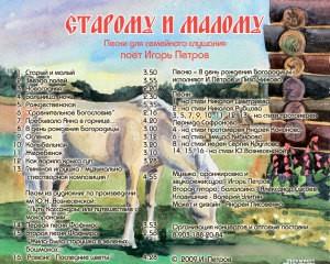 Старому и малому Игорь Петров