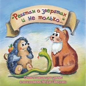 Ребятам о зверятах Игорь Петров