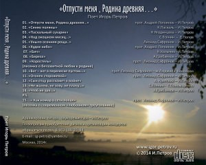 Отпусти меня Родина древняя Игорь Петров