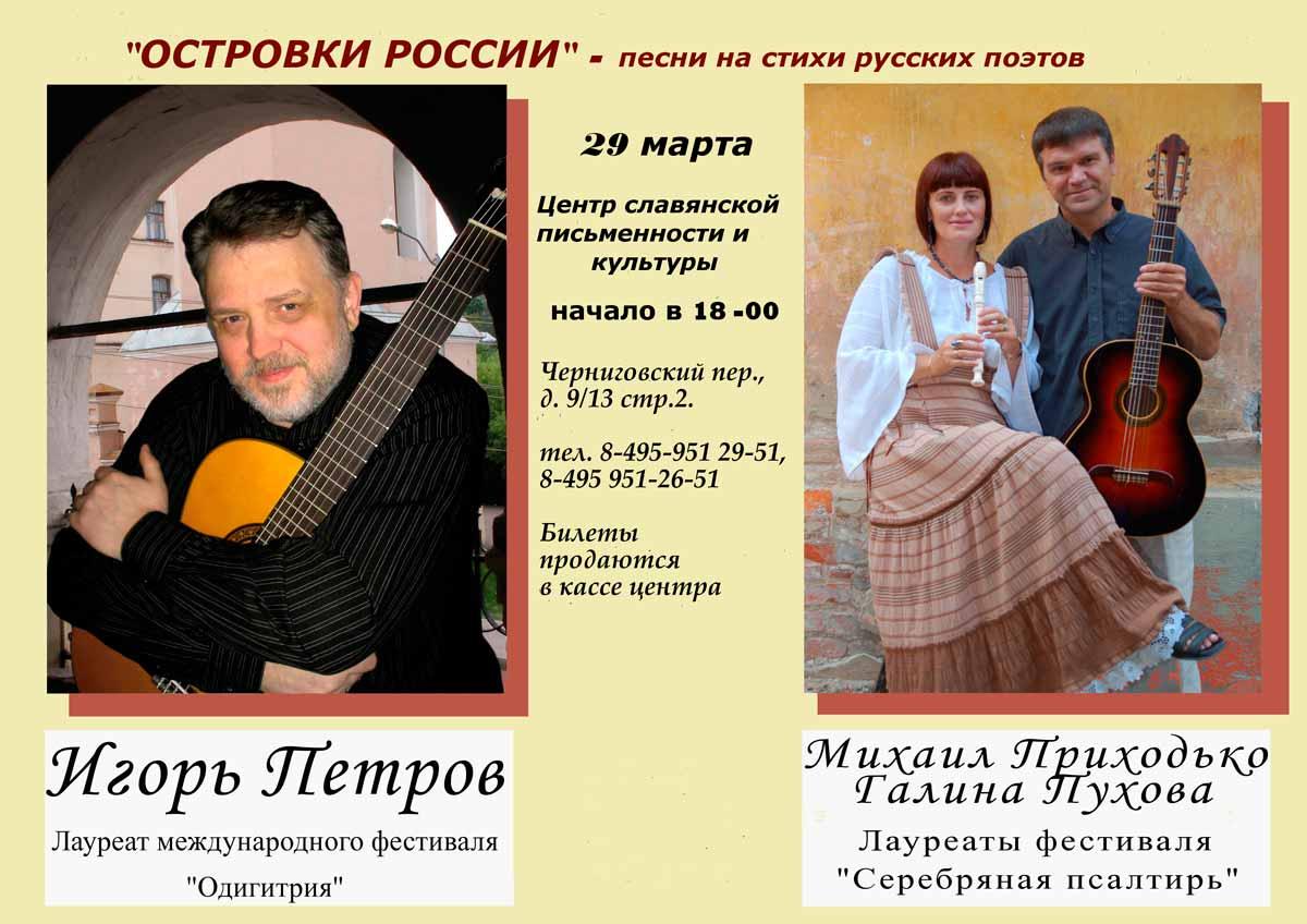 концерт Игоря Петрова