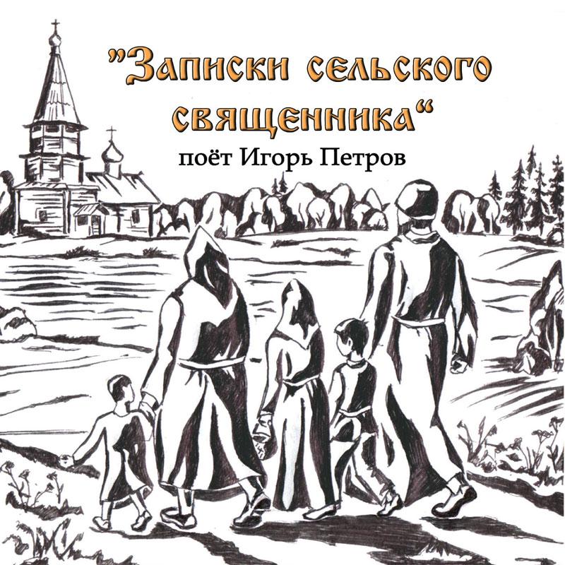 Записки сельского священника Игорь Петров