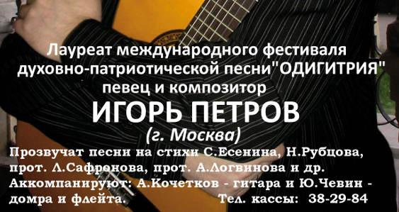 Концерт в Смоленске