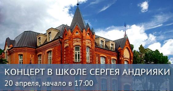 Концерт в школе Сергея Андрияки