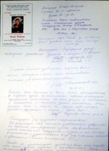 игорь петров певец