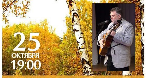«Мелодии Осени» Игоря Петрова